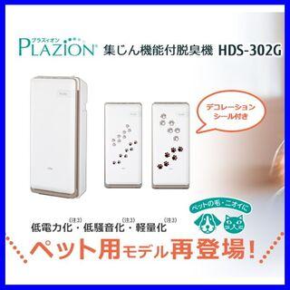富士通 - ✨ペット用モデル!✨プラズィオン HDS-302G【集塵機能付脱臭機】