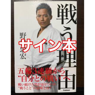 【サイン本・帯付き】戦う理由 野村忠宏