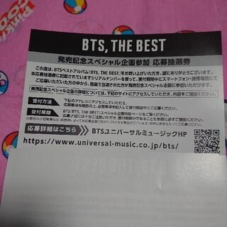 BTS, THE BEST シリアルナンバー