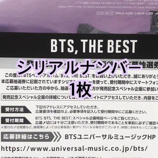 ボウダンショウネンダン(防弾少年団(BTS))のBTS THE BEST シリアルナンバー 抽選券 1枚(K-POP/アジア)
