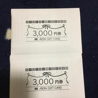 イオン(AEON)のイオンモール 株主優待6000円分(ショッピング)