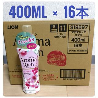 ライオン(LION)の新品 ソフラン アロマリッチ さくらの香り 柔軟剤 本体 400ml 春限定(洗剤/柔軟剤)