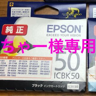 エプソン(EPSON)のEPSON インク ブラック(ちゃー様専用)(その他)