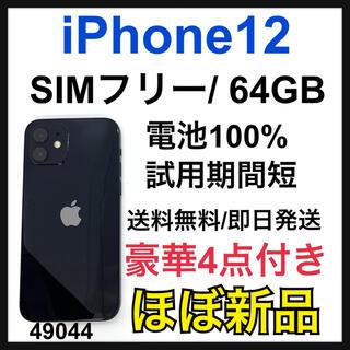 アップル(Apple)の【ほぼ新品】iPhone 12 64 GB SIMフリー Black 本体(スマートフォン本体)