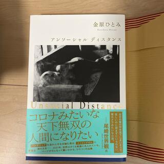 コウダンシャ(講談社)のアンソーシャルディスタンス 金原ひとみ(その他)