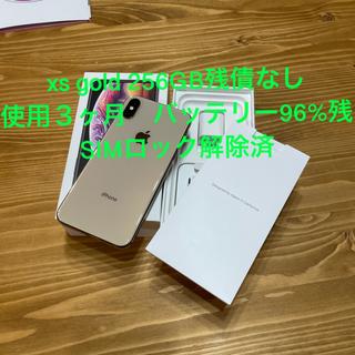 アップル(Apple)の iPhone XS gold 256GB SIMロック解除済 残債なし(スマートフォン本体)