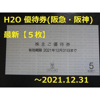 ハンキュウヒャッカテン(阪急百貨店)の最新【5枚】H2O 株主優待券 ~2021.12.31(ショッピング)