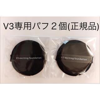 V3ファンデーション専用パフ2個 (正規品)