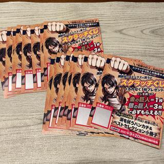 コウダンシャ(講談社)の進撃の巨人 スクラッチくじ 20枚(キャラクターグッズ)