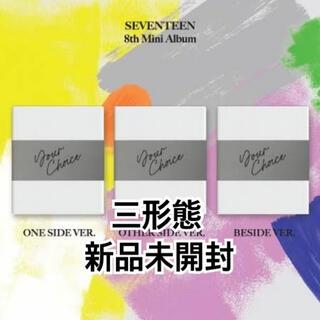 SEVENTEEN - SEVENTEEN アルバム your choice 三形態 新品未開封
