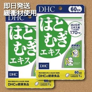 DHC - DHC はとむぎエキス 60日分×2袋 賞味期限2024.2