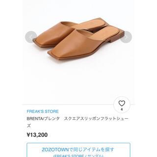 FREAK'S STORE - 新品未使用★Brentaスクエアスリッポンフラットシューズ