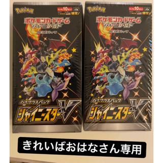 ポケモン - シャイニースターv 2box (シュリンク付き)