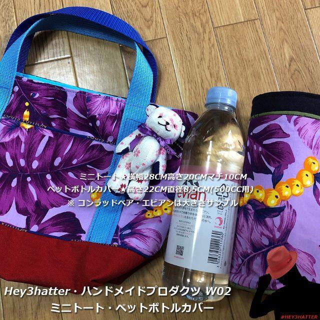 ハンドメイド・ファブリック★ランチ2点セット<パープル・モンステラ> ハンドメイドのファッション小物(バッグ)の商品写真
