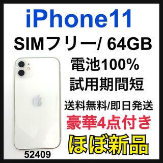 アップル(Apple)の【使用期間短】iPhone 11 64 GB SIMフリー White 本体(スマートフォン本体)