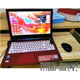 東芝 - 東芝 ノートパソコン dynabook PT75RRP-HHA(office付)