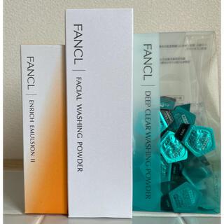 ファンケル(FANCL)のファンケル洗顔セット!と乳液!新品!(洗顔料)