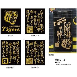 阪神タイガース 蒔絵シール スマホステッカー 虎マーク