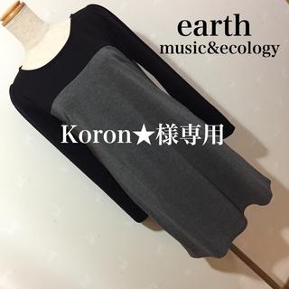 アースミュージックアンドエコロジー(earth music & ecology)のearth music&ecology バイカラー ワンピース(ひざ丈ワンピース)