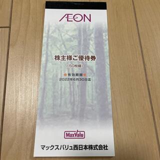 イオン(AEON)のイオン マックスバリュ西日本株主優待 株主様ご優待券 5,000円分(ショッピング)