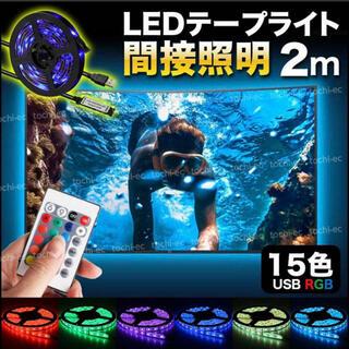 LEDテープ ライト 2m イルミネーション サプライズ DIY(蛍光灯/電球)