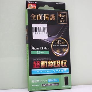 iPhone XS Max用 衝撃吸収 反射防止 液晶保護フィルム(保護フィルム)