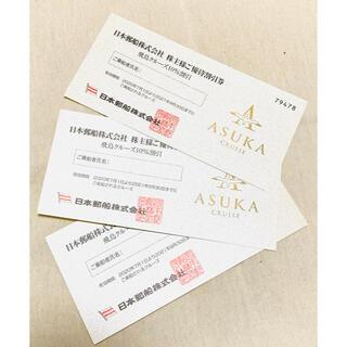 【お買い得!】日本郵船 株主優待割引券 飛鳥 クルーズ 3枚(その他)