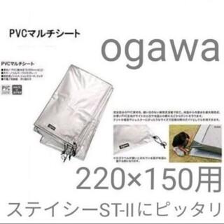 キャンパルジャパン(CAMPAL JAPAN)の新品未開封  Ogawa オガワ PVCマルチシート 1401 220×150用(テント/タープ)