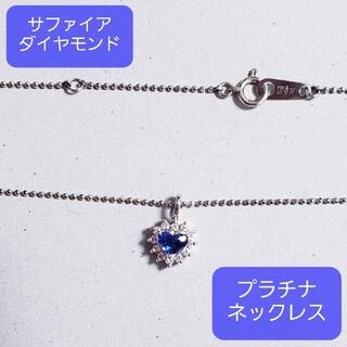 ◇サファイア◇ダイヤモンド◇プラチナ Pt900 Pt850◇ネックレス◇