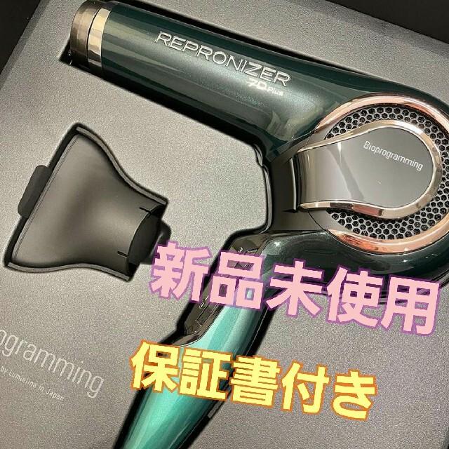 レプロナイザー7d ドライヤー スマホ/家電/カメラの美容/健康(ドライヤー)の商品写真