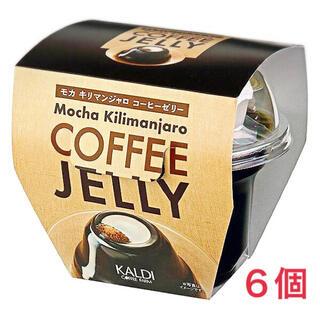 カルディ(KALDI)のKALDI カルディ コーヒーゼリー 6個 めちゃうま(菓子/デザート)
