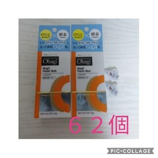オバジ(Obagi)のオバジC酵素洗顔パウダー 62個(洗顔料)