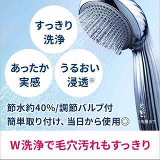 リファ(ReFa)の☆リファファインバブル☆ReFa シャワー新品未使用(バスグッズ)