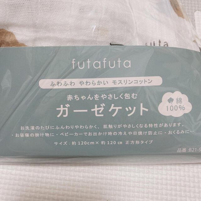 futafuta(フタフタ)のガーゼケット ビタット 3点セット キッズ/ベビー/マタニティのこども用ファッション小物(おくるみ/ブランケット)の商品写真