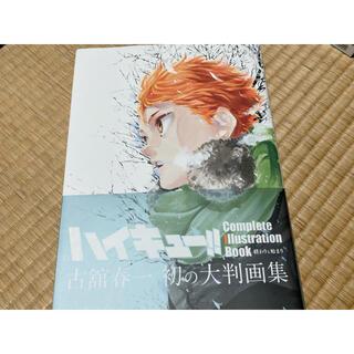 集英社 - ハイキュー!! Complete Illustration book 終わりと…