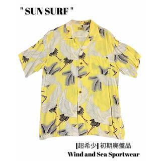 サンサーフ(Sun Surf)のSUN SURF 超希少 初期廃盤品 Wind and Sea アロハシャツ(シャツ)