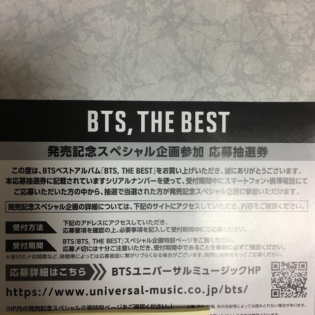 防弾少年団(BTS)(ボウダンショウネンダン)のBTS THE BEST シリアルナンバー1枚 エンタメ/ホビーのCD(K-POP/アジア)の商品写真