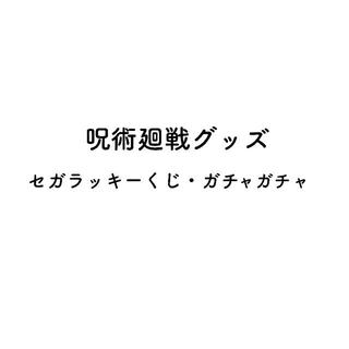 呪術廻戦 グッズ