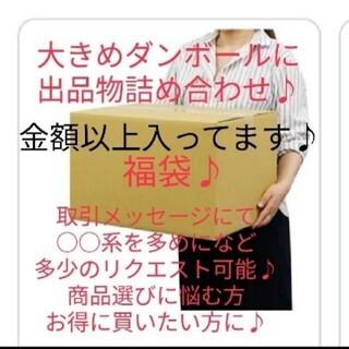 お買い得 ゆめかわいい 病みかわいい ゴスロリ プリンセス マジカル 姫系 福袋(キャラクターグッズ)
