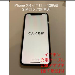 iPhone - iPhone XR イエロー 128 GB SIMロック解除済