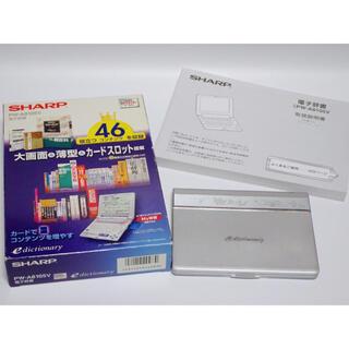 シャープ(SHARP)のSHARP シャープ◆電子辞典 PW-A8105V(電子ブックリーダー)