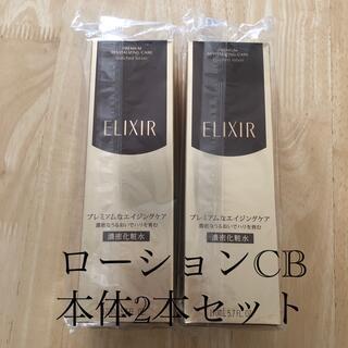 ELIXIR - 資生堂 エリクシール  エンリッチドローションCB  本体2本セット