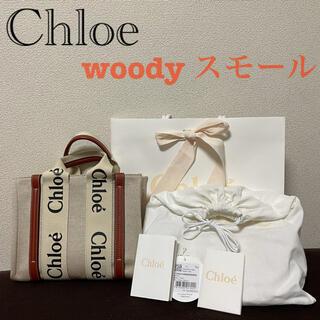 Chloe - Chloe クロエ woody スモールトートバッグ✨