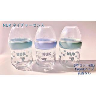 ヤヌーク(YANUK)のNUK哺乳瓶120mlタイプ3本セット(哺乳ビン)