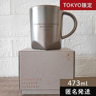 Starbucks Coffee - スターバックス リザーブ ロースタリー東京「ベベルドベースマグダーク」473ml