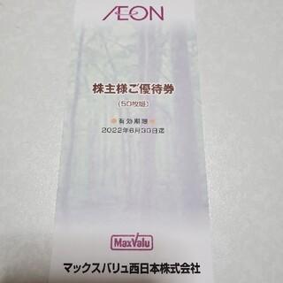 イオン(AEON)のAEON イオン九州 株主優待券 5000円分(その他)