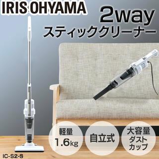 アイリスオーヤマ - 掃除機 サイクロン ハンディ アイリスオーヤマ PIC-S2-S