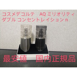 COSME DECORTE - 贅沢美容液コスメデコルテ AQ ミリオリティ ダブル コンセントレイション n