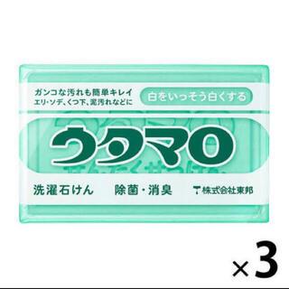 トウホウ(東邦)のウタマロ3個セット 新品(洗剤/柔軟剤)