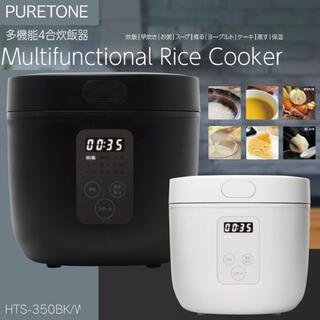 多機能4合炊飯器 HTS-350WH ホワイト